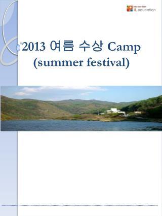 2013  여름 수상  Camp (summer festival)