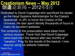 Creationism News -- May 2012 创造 论新闻  -- 2012 年 5 月