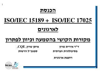 הכנסת  ISO/IEC 17025 ISO/IEC 15189 +  לארגונים מקורות הקושי בהטמעה וכיוון לפתרון