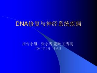 DNA 修复与神经系统疾病