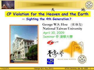 CP Violation for the Heaven and the Earth