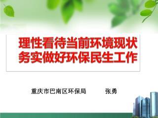 重庆市巴南区环保局      张勇