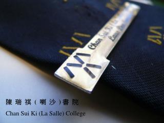 陳  瑞  祺   (   喇  沙   )  書  院 Chan Sui Ki (La Salle) College
