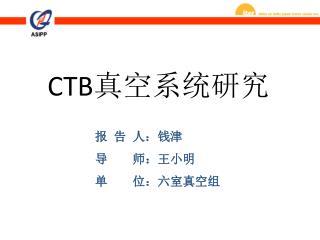 CTB 真空系统研究