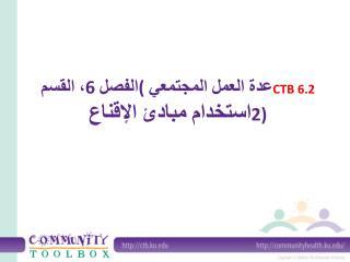 CTB 6.2 عدة العمل المجتمعي (الفصل 6، القسم 2) استخدام مبادئ الإقناع