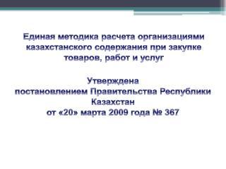 Утверждена постановлением Правительства Республики Казахстан от «20» марта 2009 года № 367