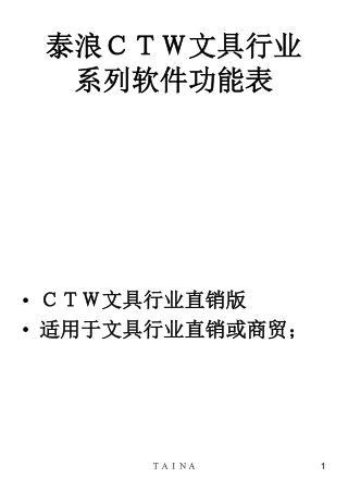 泰浪 CTW 文具行业 系列软件功能表