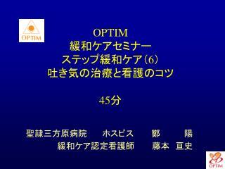 OPTIM 緩和ケアセミナー ステップ緩和ケア( 6 ) 吐き気の治療と看護のコツ 45 分