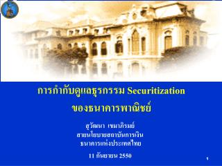การกำกับดูแลธุรกรรม  Securitization  ของธนาคารพาณิชย์