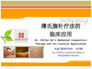 薄氏腹针疗法的 临床应用 Dr. ZhiYun Bo's Abdominal Acupuncture Therapy and its Clinical Application
