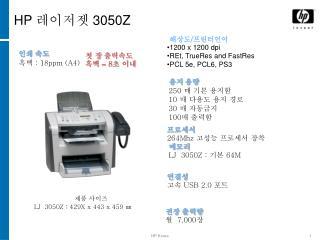 HP  레이저젯  3050Z