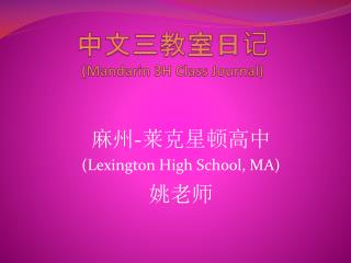 中文三教室日记 (Mandarin 3H Class Journal)