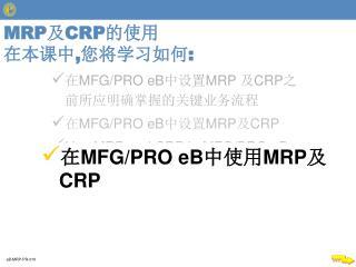 MRP 及 CRP 的使用 在本课中 , 您将学习如何 :