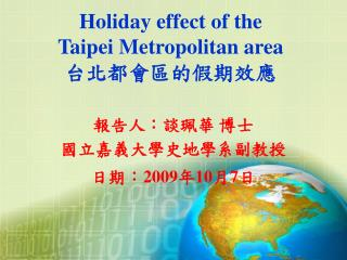 Holiday effect of the  Taipei Metropolitan area 台北都會區的假期效應