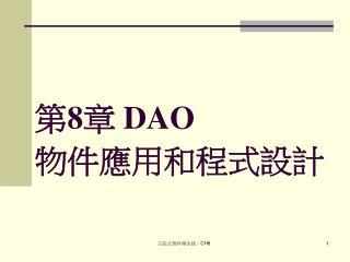 第 8 章  DAO  物件應用和程式設計