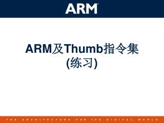 ARM 及 Thumb 指令集 ( 练习)