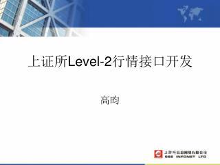上证所 Level-2 行情接口开发