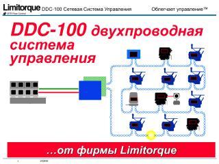 DDC-100  двухпроводная система  управления