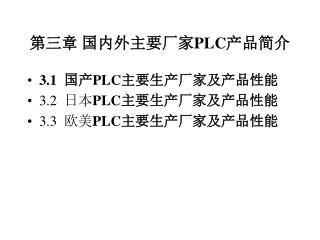 第三章 国内外主要厂家 PLC 产品简介