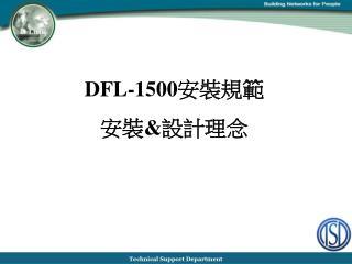 DFL-1500 安裝規範 安裝 & 設計理念