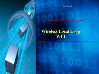 معرفي و آشنايي با سيستم Wireless Local Loop            WLL