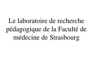 Le laboratoire de recherche pédagogique de la Faculté de médecine de Strasbourg