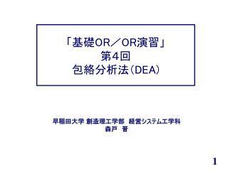 「基礎 OR / OR 演習」 第4回 包絡分析法( DEA)