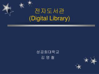 전자도서관 ( Digital Library)