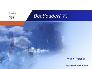 Bootloader( 下 )