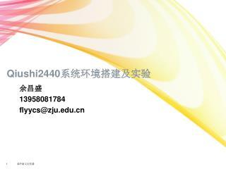 Qiushi2440 系统环境搭建及实验