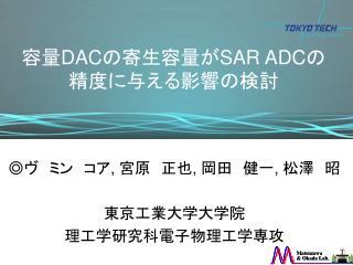 容量 DAC の寄生容量が SAR ADC の精度に与える影響の検討