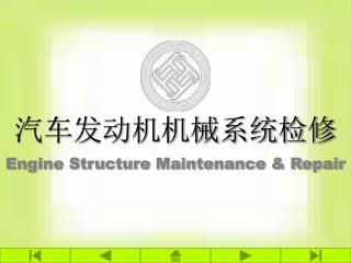 汽车发动机机械系统检修 Engine Structure Maintenance & Repair