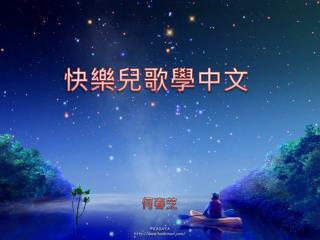 快樂兒歌學中文