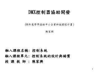 DMX 控制器協助開發 ( 98 年度學界協助中小企業科技關懷計畫 ) 陳家興