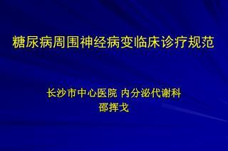 长沙市中心医院 内分泌代谢科 邵挥戈