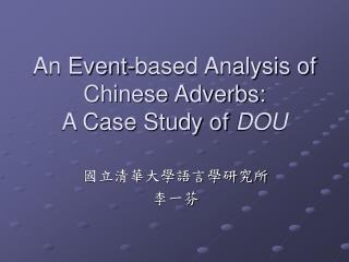 An Event-based Analysis of Chinese Adverbs: A Case Study of  DOU