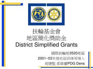 扶輪基金會 地區簡化獎助金 District Simplified Grants