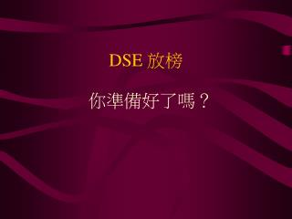 DSE  ??