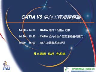 CATIA V5  逆向工程超速體驗