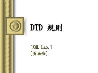 DTD  規則