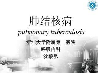 肺结核病 pulmonary tuberculosis