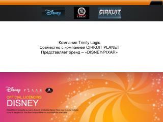 Компания  Trinity Logic  является