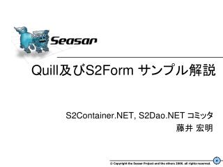 Quill 及び S2Form  サンプル解説