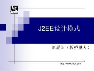 J2EE 设计模式