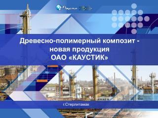 Древесно-полимерный композит - новая продукция ОАО «КАУСТИК»