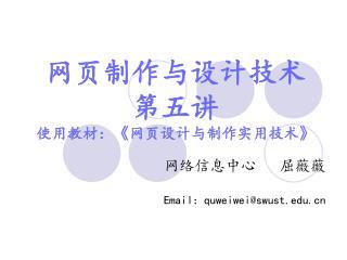 网页制作与设计技术 第五讲 使用教材: 《 网页设计与制作实用技术 》