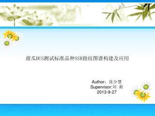 甜瓜 DUS 测试标准品种 SSR 指纹图谱构建及应用