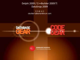 Delphi 2009 / C++Builder 2009 의 DataSnap 2009 박지훈 . 임프 cbuilder1@borlandforum