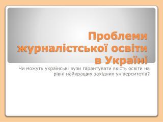 Проблеми журналістської освіти  в  Україні