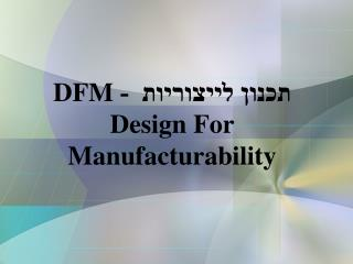 תכנון לייצוריות  -  DFM Design For Manufacturability
